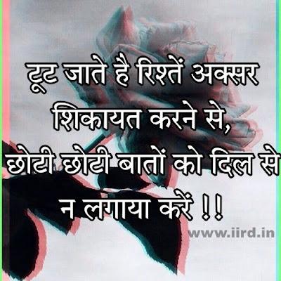 2 Lines Shikayat Shayari in Hindi
