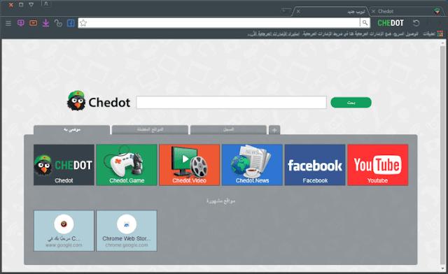 تحميل متصفح تشي دوت لتصفح سريع وامن ، chedot browser