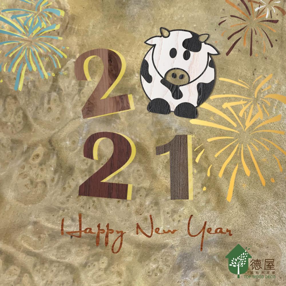 德屋祝福大家 2021新年元旦快樂!