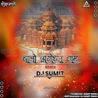 CHALO AYODHYA DHAM (REMIX) - DJ SUMIT