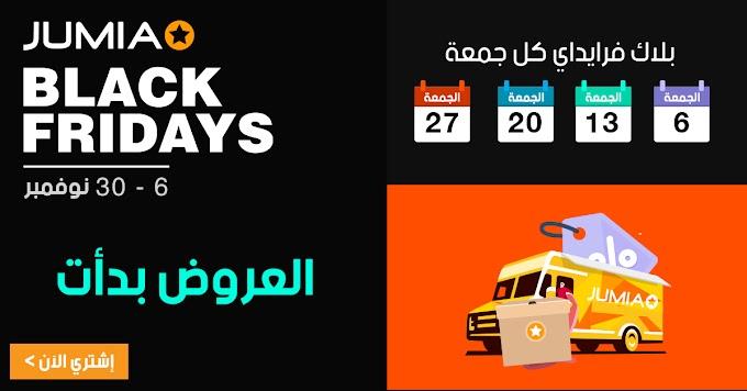 ارخص اسعار الموبايلات فى مصر مع بلاك فرايدي 2020 جوميا مصر