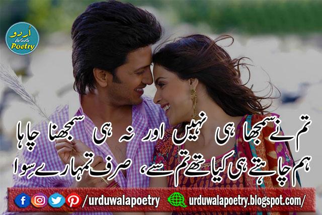 Urdu for best in poetry wife romantic Husband wife