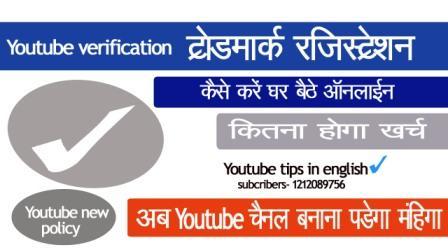 Youtube verification ट्रेडमार्क रजिस्ट्रेशन कैसे करे
