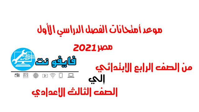 موعد إمتحانات الترم الأول 2021
