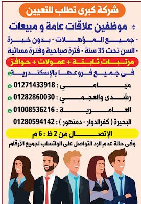 وظائف جريدة الوسيط عدد الأثنين 2020/09/14