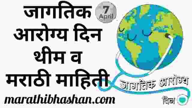 जागतिक आरोग्य दिन माहिती मराठी | जागतिक आरोग्य दिन घोषवाक्य भाषण निबंध | Jagtik arogya din 2021 theme slogen marathi information
