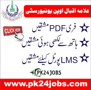 Download AIOU Solved Assignments