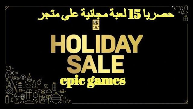 15 لعبة مجانية على متجر Epic Games بمناسبة نهاية السنة