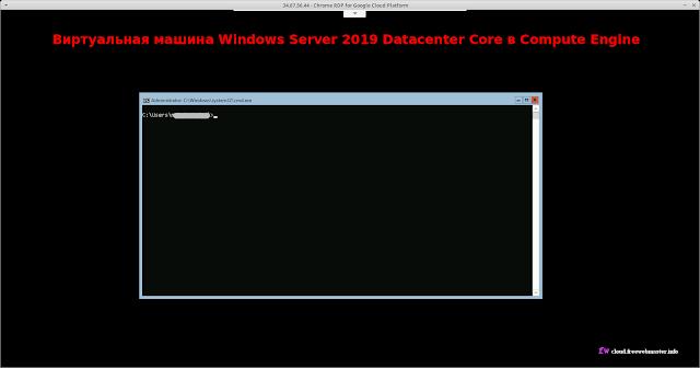 Виртуальная машина Windows Server 2019 Datacenter Core в Compute Engine