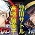 Autores de Inuyasha y Golden Kamuy se entrevistan para conmemorar la salida de sus mangas