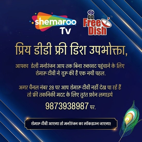 Shemaroo TV Family Entertainment on Channel Number 28