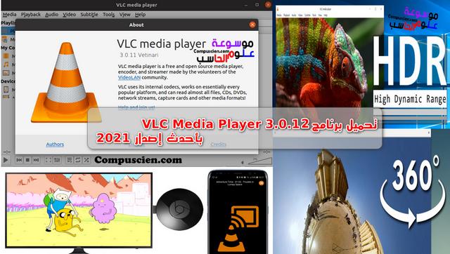 برامج,فيديو,مشغل فيديو,مشغل صوت,تحميل,برمجيات,معلومات,تحميل برنامج VLC Media Player 3.0.12 باحدث اصدار 2021