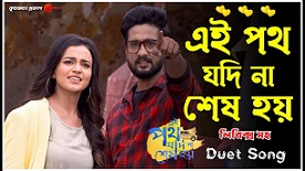Ei Poth Jodi Na Sesh Hoy Serial Title Track Lyrics(এই পথ যদি না শেষ হয়) >> Nachiketa Chakraborty