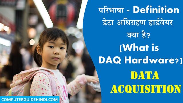परिभाषा - डेटा अधिग्रहण हार्डवेयर (DAQ Hardware) क्या है? हिंदी में [Definition - What is DAQ Hardware? in Hindi]