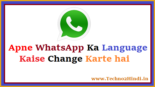 How to change language on WhatsApp for android mobile in hindi-Techno2Hindi