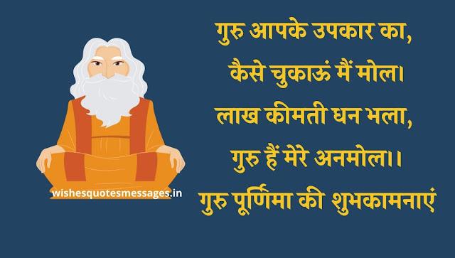 Guru Purnima Special Status