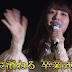 Keyakitte, Kakenai? Episode 192 Subtitle Indonesia