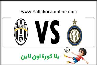 مشاهدة مباراة يوفنتوس وانتر ميلان بث مباشر بتاريخ 18-09-2016 الدوري الايطالي