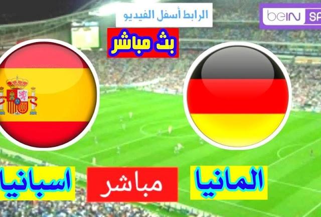 موعد مباراة ألمانيا واسبانيا بث مباشر بتاريخ 03-09-2020 دوري الأمم الأوروبية