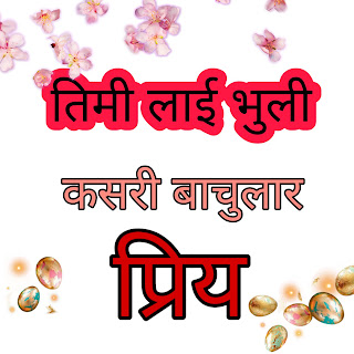 Nepali love quotes shayari