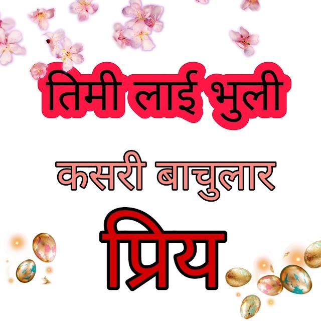 Nepali love quotes shayari