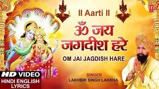 Om Jai Jagdish Lyrics