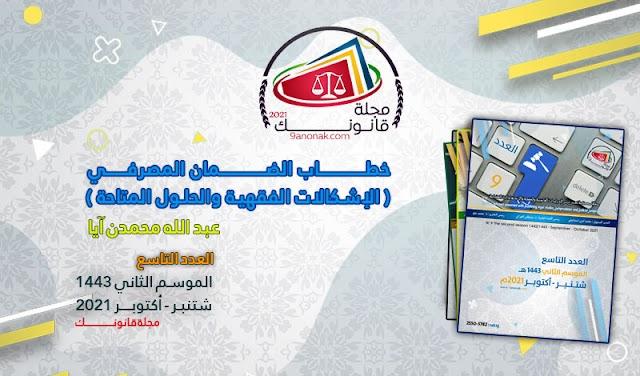 خطاب الضمان المصرفي ( الإشكالات الفقهية والحلول المتاحة ) - عبد الله محمدن آيا