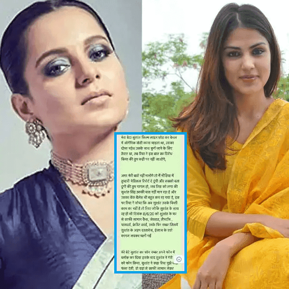 Sushant Singh Rajput सुसाइड केस: कंगना रनौत ने रिया चक्रवर्ती गंभीर सवाल उठाते हुए लीक कर दी ये व्हॉट्सएप चैट
