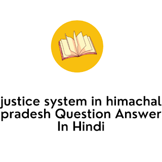 justice system in himachal pradesh Question Answer In Hindi