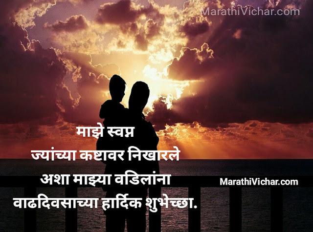 father birthday status in marathi