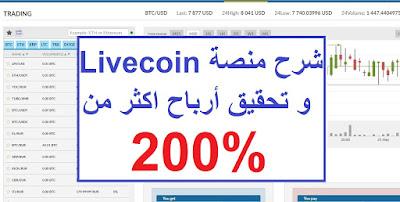 شرح منصة  Livecoin التسجيل التداول و اخر التحديثات