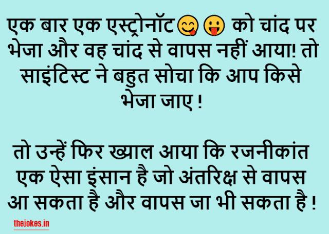 Funny Rajnikant jokes in hindi