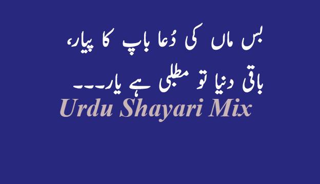 Bas maa ki dua | Urdu shayari | Attitude shayari