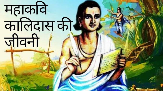 महाकवि कालिदास: महान विद्वान और कवि संस्कृत में [ Mahakavi Kalidas ]