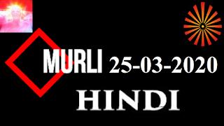 Brahma Kumaris Murli 25 March 2020 (HINDI)