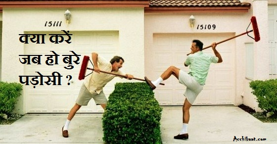 क्या करें जब हो बुरे पड़ोसी ? - What to do when bad neighbor ? in Hindi
