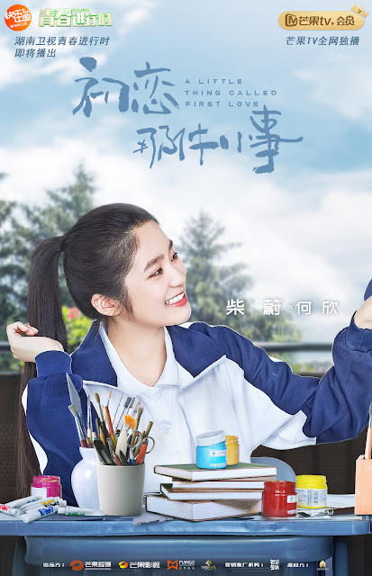 A Little Thing Called First Love poster