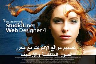 StudioLine Web Designer 4-2-47 تصميم مواقع الإنترنت مع محرر الصور المتكاملة والأرشيف