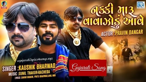 નક્કી મારુ વાવાઝોડું આવે NAKKI MARU VAVAJODU AAVE LYRICS - Kaushik Bharwad | Gujarati.Lyrics4songs.xyz