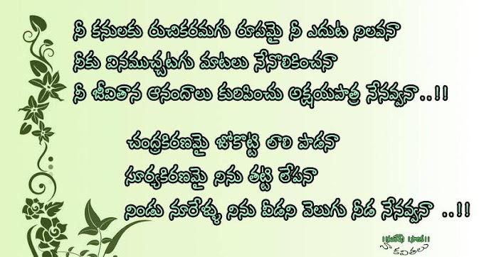 Telugu kavithalu - ప్రేమ