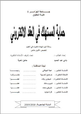 أطروحة دكتوراه: حماية المستهلك في العقد الالكتروني PDF