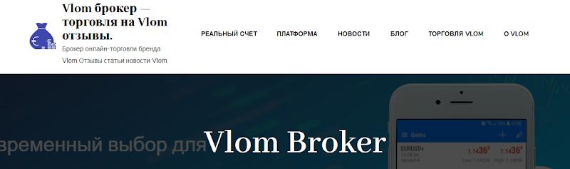 vlom-broker.com – Отзывы, мошенники! Vlom брокер