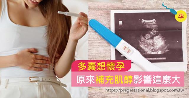 多囊想懷孕,原來補充「肌醇」可幫助自然懷孕