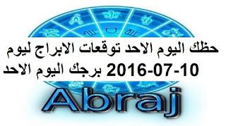 حظك اليوم الاحد توقعات الابراج ليوم 10-07-2016 برجك اليوم الاحد