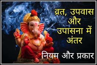 Difference between vrat upvaas and upasana on hindi