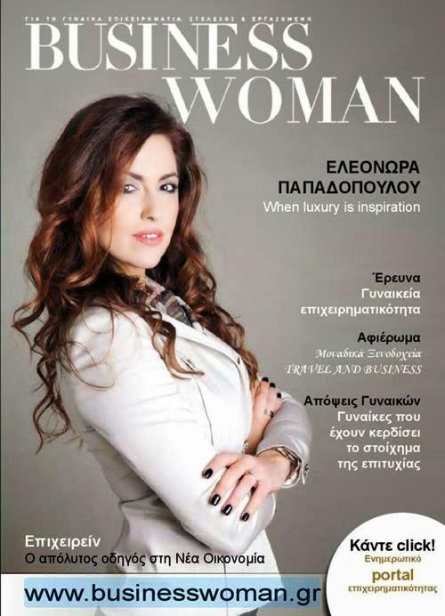 """Η Ελεωνόρα Παπαδοπούλου το πρόσωπο του μήνα στο περιοδικό """"Business Woman"""" (συνέντευξη)"""
