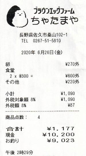 ちゃたまや 2020/6/26 のレシート