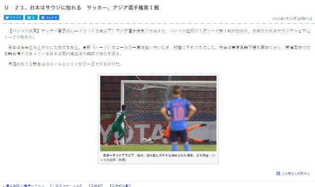 U23 Nhật Bản ra quân thất vọng: Báo châu Á chỉ tên tội đồ khó ngờ 3