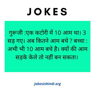 Funny Jokes For Kids 10 11 in Hindi