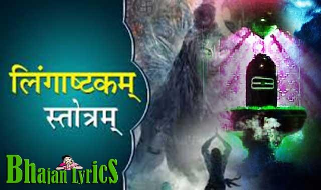 Lingashtakam Lyrics With Meaning | Hindi - English
